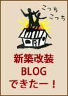 改装ブログ移転のお知らせ!!