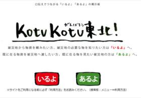 ■KotuKotu東北■掲示板できました!