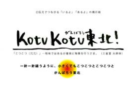 ■KotuKotu東北■についての補足