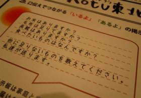 ■KotuKotu■東北のチラシとメッセージカード