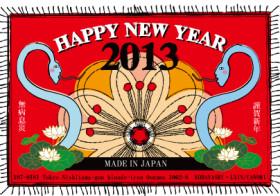2013年明けましておめでとうございます