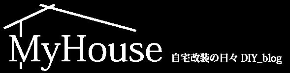 MyHouse 自宅改装の日々-DIYブログ-