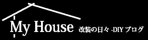 MyHouse 新築改装の日々-DIYブログ-